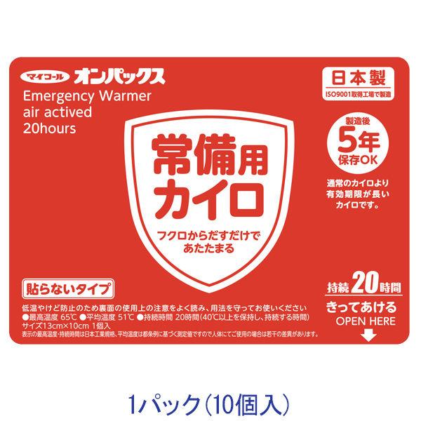 LOHACO - オンパックス 常備用カ...