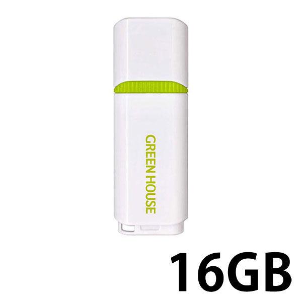 グリーンハウス USB3.0メモリー キャップタイプ 16GB ホワイト グリーン GH-UFY3EB16GGR 1個(直送品)