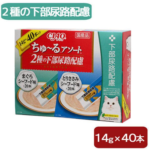 猫用 ちゅーるアソート2種の下部尿路配慮