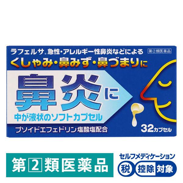 オールP鼻炎ソフトカプセルA