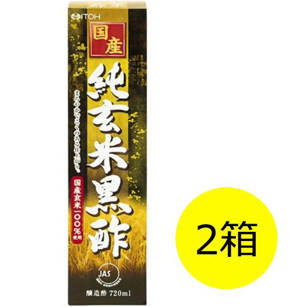 国産純玄米黒酢 720mL 2箱