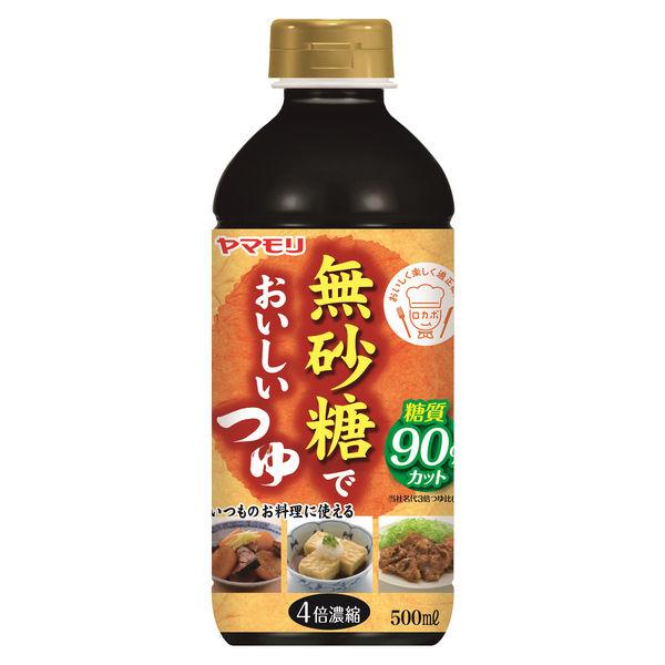 ヤマモリ 無砂糖でおいしいつゆ4倍濃縮