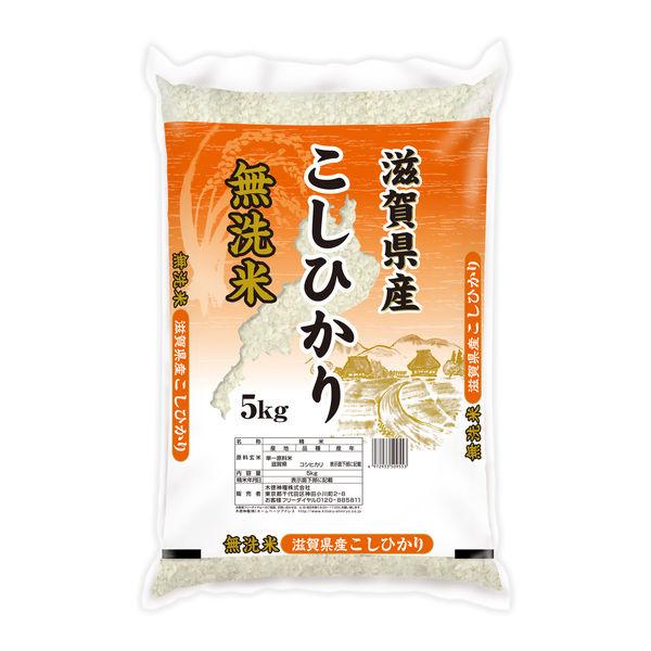 新米【無洗米】滋賀県産コシヒカリ 5kg