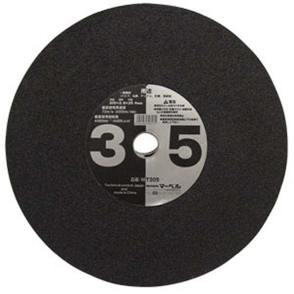 マーベル 切断砥石305 (5枚) MT-305 (直送品)