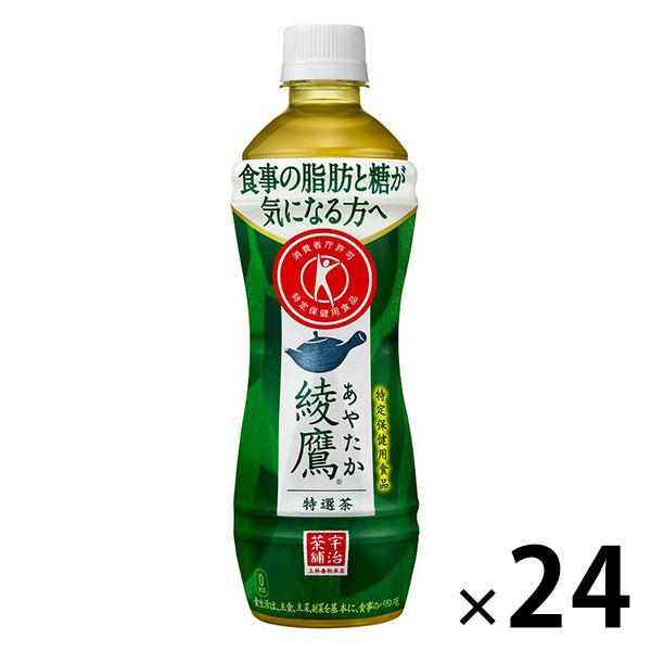 トクホ 綾鷹 特選茶 500ml 24本