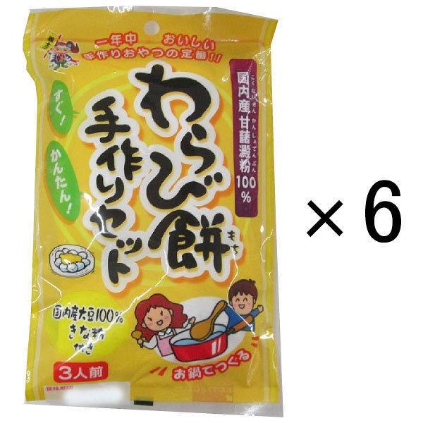 義士 わらび餅 手作りセット 6袋