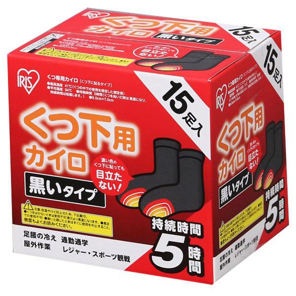 貼るくつ下用 黒タイプ 1箱15足入