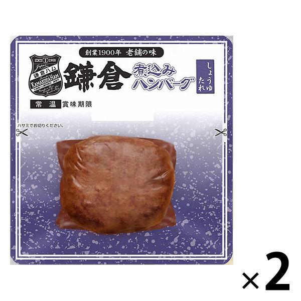煮込みハンバーグ しょうゆ120g 2個