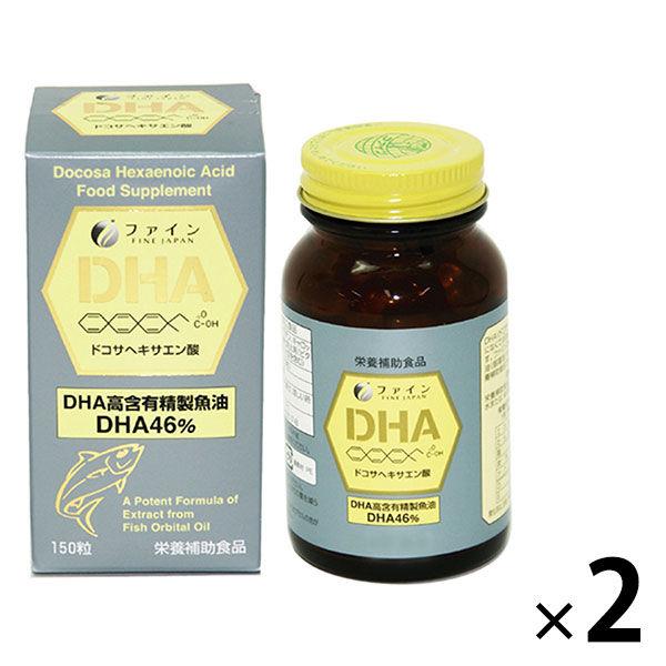 ファイン DHA 150粒 2個