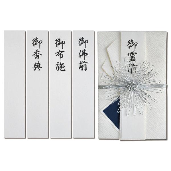 長門屋商店 特撰仏金封3段菊 キ-P928 1セット(10枚)(直送品)