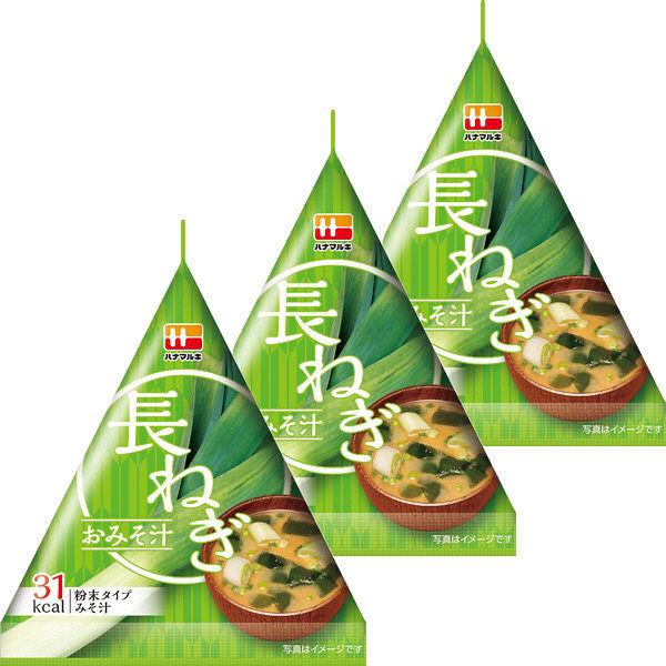 ハナマルキ三角パック長ねぎおみそ汁 3個