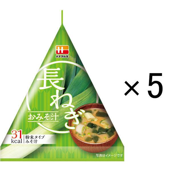 ハナマルキ三角パック長ねぎおみそ汁 5個
