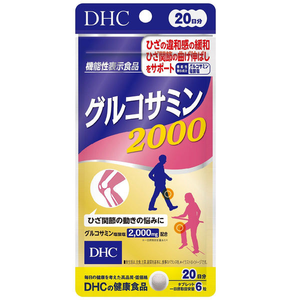 グルコサミン2000 20日分 1袋