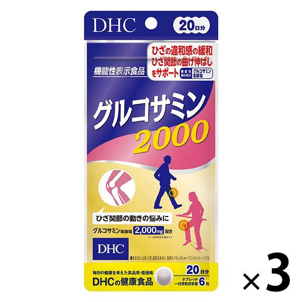 グルコサミン2000 20日分 3袋