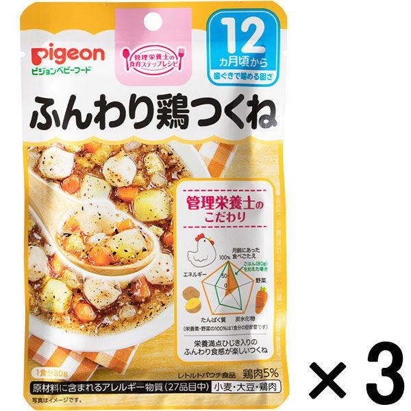 食育レシピ ふんわり鶏つくね 3個