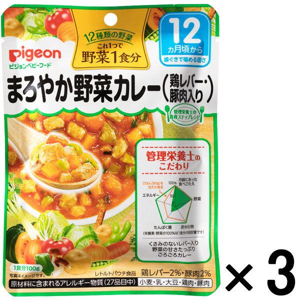 食育レシピ野菜 まろやか野菜カレー 3個
