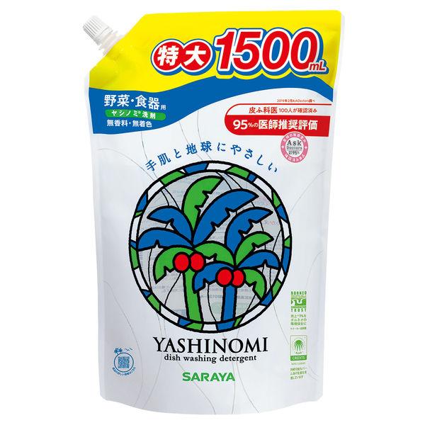 ヤシノミ洗剤 詰め替え特大 1500mL