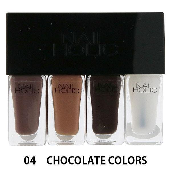 ネイルホリック チョコレートカラーセット