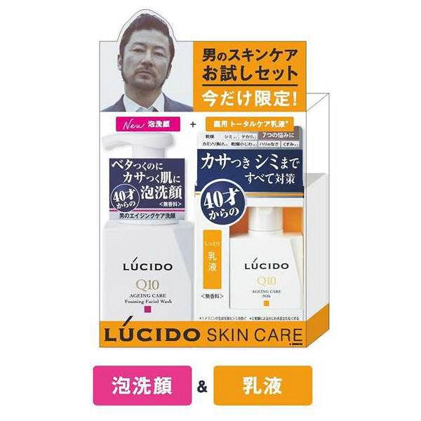 ルシード 泡洗顔&薬用乳液 お試し