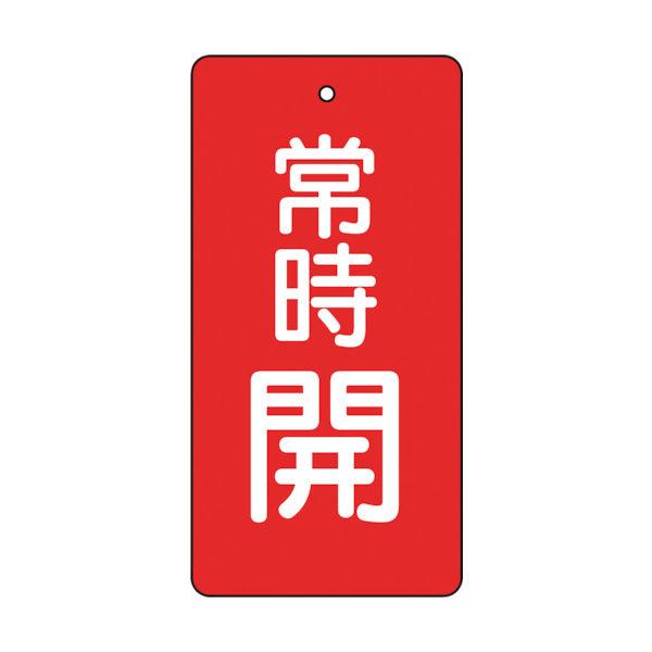 トラスコ中山(TRUSCO) TRUSCO バルブ開閉表示板 常時開 赤地 5枚組 80×40 T855-47 1組(5枚) 415-5653(直送品)