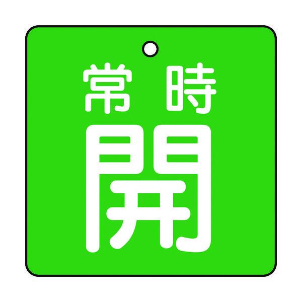トラスコ中山(TRUSCO) TRUSCO バルブ開閉表示板 常時開 緑地 5枚組 50×50 T855-03 1組(5枚) 415-5602(直送品)