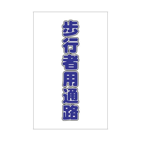 トラスコ中山(TRUSCO) TRUSCO チェーンスタンド用シール 歩行者用通路 2枚組 TCSS-017 1組(2枚) 438-9867(直送品)