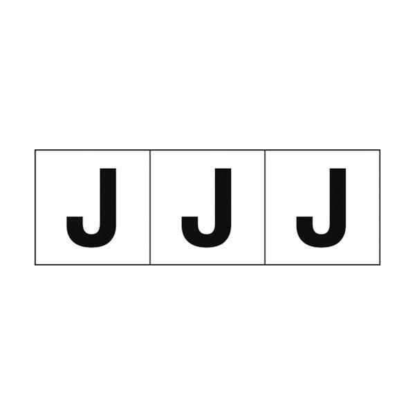 トラスコ中山(TRUSCO) TRUSCO アルファベットステッカー 30×30 「J」 白 3枚入 TSN-30-J 1組(3枚) 438-8526(直送品)
