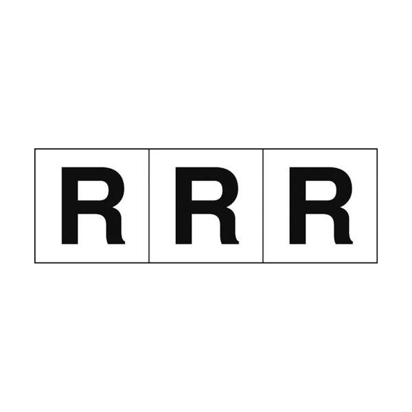 トラスコ中山(TRUSCO) TRUSCO アルファベットステッカー 50×50 「R」 白 3枚入 TSN-50-R 1組(3枚) 438-9468(直送品)