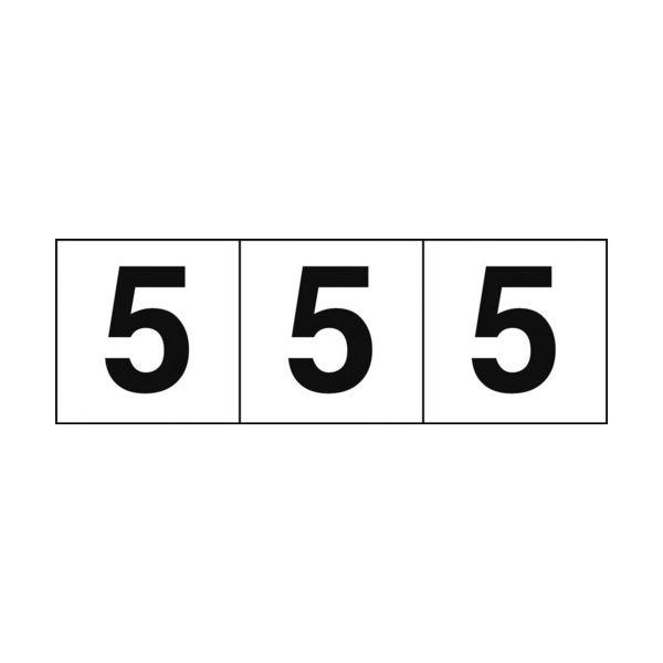 トラスコ中山(TRUSCO) TRUSCO 数字ステッカー 30×30 「5」 白 3枚入 TSN-30-5 1組(3枚) 438-8224(直送品)