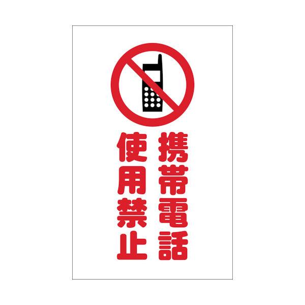 トラスコ中山(TRUSCO) TRUSCO チェーンスタンド用シール 携帯電話使用禁止 2枚組 TCSS-024 1組(2枚) 438-9930(直送品)