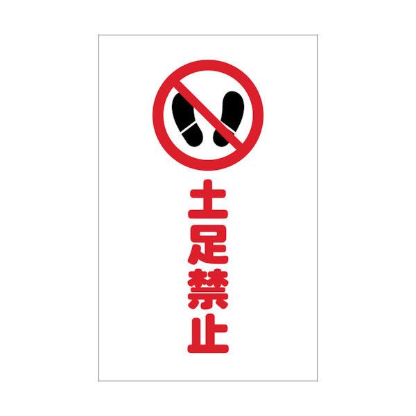 トラスコ中山(TRUSCO) TRUSCO チェーンスタンド用シール 土足禁止 2枚組 TCSS-016 1組(2枚) 438-9859(直送品)