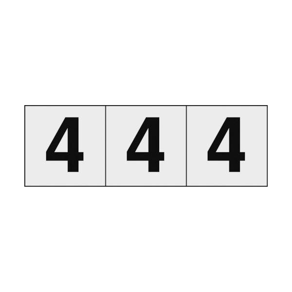 トラスコ中山(TRUSCO) TRUSCO 数字ステッカー 50×50 「4」 透明 3枚入 TSN-50-4-TM 1組(3枚) 438-8992(直送品)