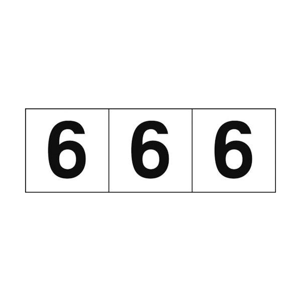 トラスコ中山(TRUSCO) TRUSCO 数字ステッカー 50×50 「6」 白 3枚入 TSN-50-6 1組(3枚) 438-9026(直送品)