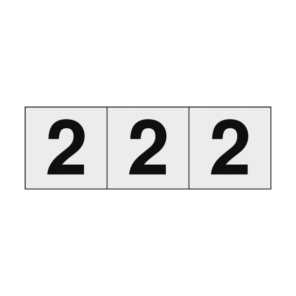 トラスコ中山(TRUSCO) TRUSCO 数字ステッカー 50×50 「2」 透明 3枚入 TSN-50-2-TM 1組(3枚) 438-8950 (直送品)