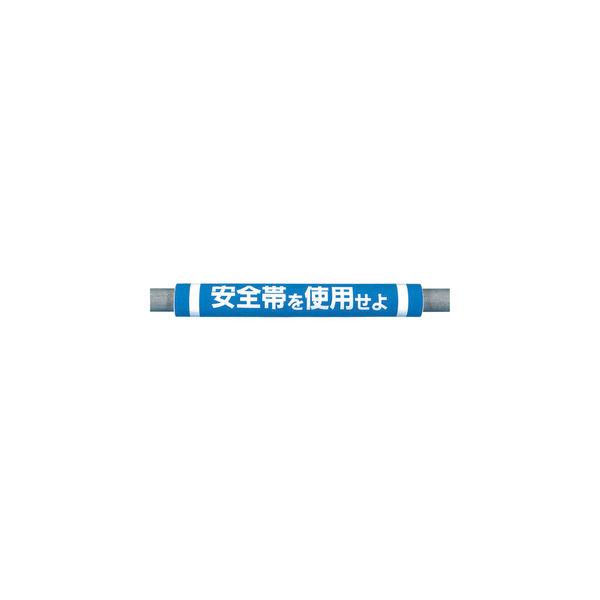 つくし工房 つくし パイプクッション「安全帯を使用せよ」 C-30 1本 447-5291(直送品)