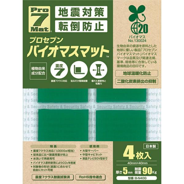 バイオマス耐震マット 1枚当たりサイズ:40×40×5mm B-N40G 1個(4枚入) プロセブン (直送品)