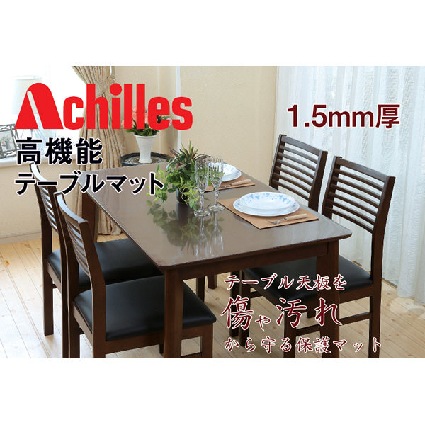 Achilles(アキレス) 高機能テーブルマット タテ120Xヨコ120cm クリア (直送品)