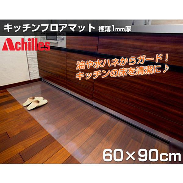 キッチン用フロアマット