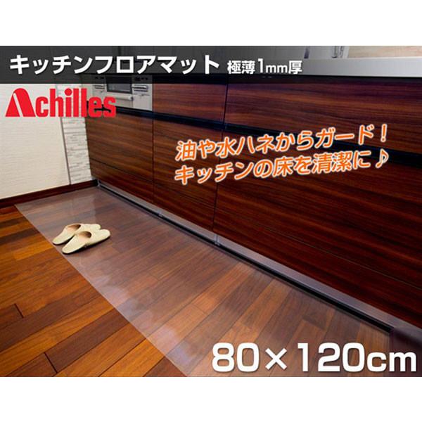 Achilles(アキレス) キッチン用フロアマット タテ80×ヨコ120cm クリア (直送品)