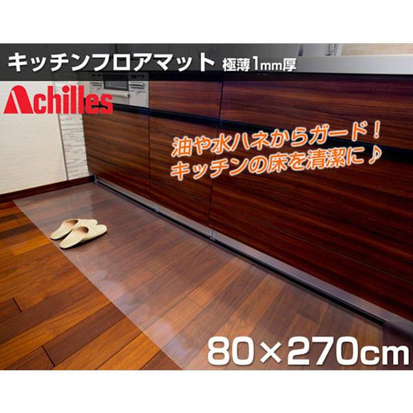Achilles(アキレス) キッチン用フロアマット タテ80×ヨコ270cm クリア (直送品)
