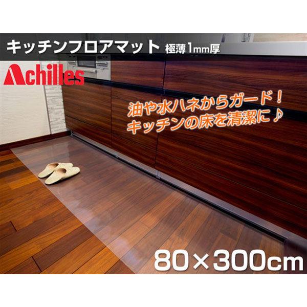 Achilles(アキレス) キッチン用フロアマット タテ80×ヨコ300cm クリア (直送品)