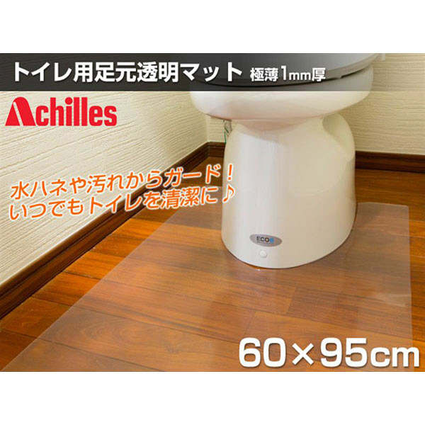 Achilles(アキレス) トイレ用フロアマット タテ95×ヨコ60cm クリア (直送品)