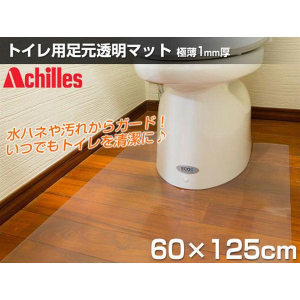 Achilles(アキレス) トイレ用フロアマット タテ125×ヨコ60cm クリア (直送品)