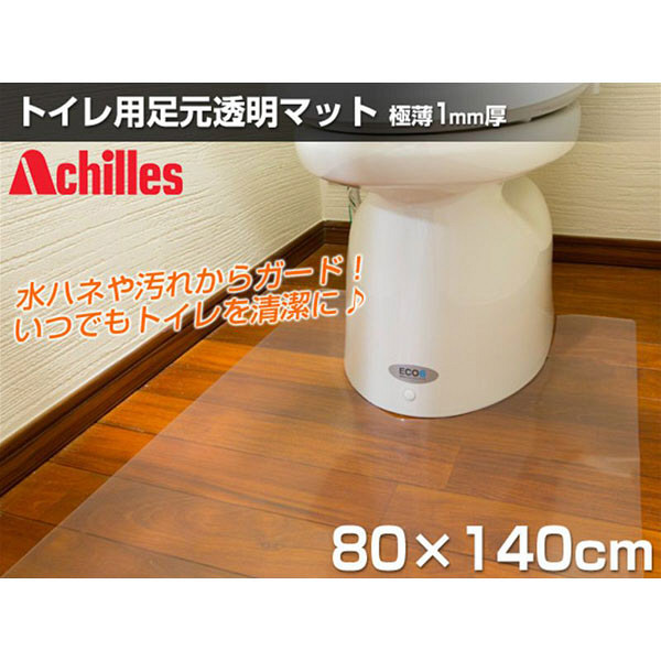 Achilles(アキレス) トイレ用フロアマット タテ140×ヨコ80cm クリア (直送品)