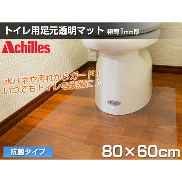 Achilles(アキレス) トイレ用フロアマット<抗菌タイプ> タテ60×ヨコ80cm クリア (直送品)