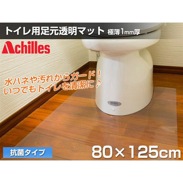 Achilles(アキレス) トイレ用フロアマット<抗菌タイプ> タテ125×ヨコ80cm クリア (直送品)