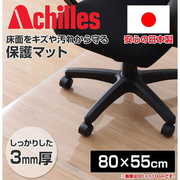 Achilles(アキレス) チェアマット 幅800×奥行550mm クリア (直送品)