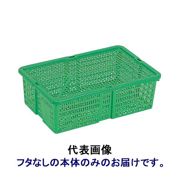 サンコー 野菜篭 2K-T2本体 10065100GR602 (直送品)