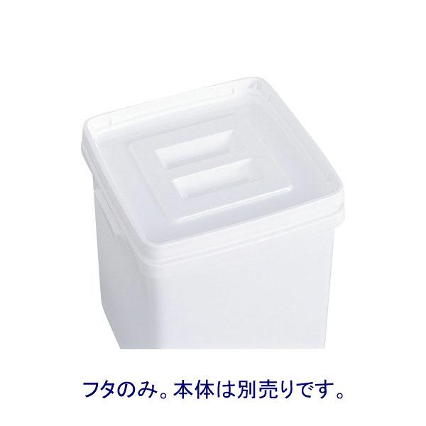 サンコー サンペールK#20 蓋 持ち手有り 70106100WH101 (直送品)