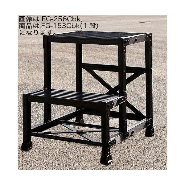 PiCa Corp(ピカコーポレイション) 踏台 アルミ合金 作業台BLACK EDITION 30cm FG-153Cbk 1台 (直送品)